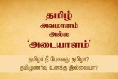 Intelectual Forum - கருத்தரங்கம்
