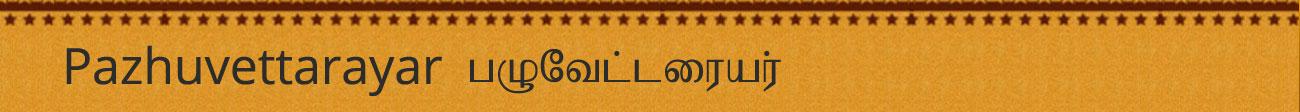 Pazhuvettarayar பழுவேட்டரையர்